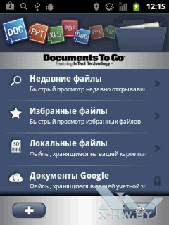 Documents To Go на Huawei Ascend Y100. Рис. 1