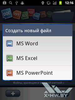 Documents To Go на Huawei Ascend Y100. Рис. 2