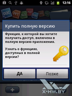 Documents To Go на Huawei Ascend Y100. Рис. 3