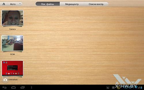 Медиаплеер PowerDVD Mobile на Fujitsu STYLISTIC M532. Рис. 1