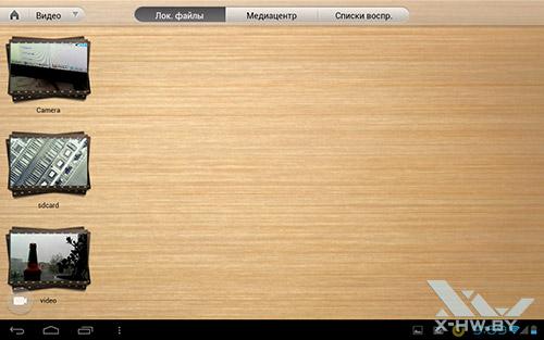 Медиаплеер PowerDVD Mobile на Fujitsu STYLISTIC M532. Рис. 2