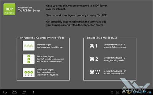 Клиент iTap mobile RDP на Fujitsu STYLISTIC M532. Рис. 2