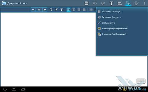Текстовый редактор Write на Fujitsu STYLISTIC M532. Рис. 10