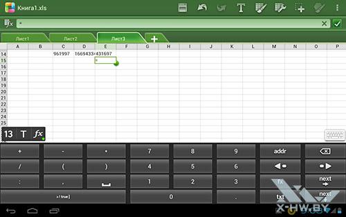 Электронные таблицы Calc на Fujitsu STYLISTIC M532. Рис. 1