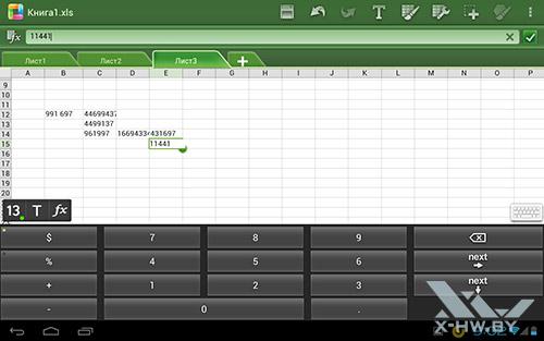 Электронные таблицы Calc на Fujitsu STYLISTIC M532. Рис. 2