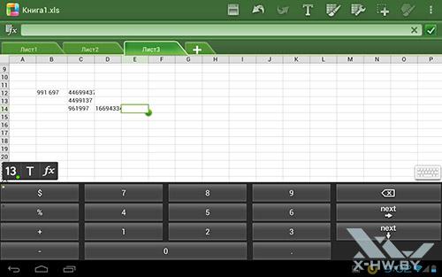 Электронные таблицы Calc на Fujitsu STYLISTIC M532. Рис. 3