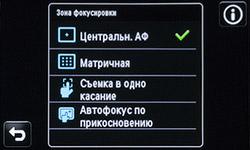 Настройка зоны фокусировки на Samsung MV800
