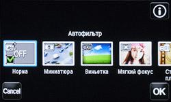 Выбор автофильтра на Samsung MV800
