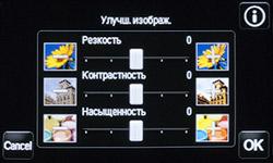 Настройка резкости, контрастности и насыщенности на Samsung MV800