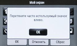 Подсказка на Samsung MV800