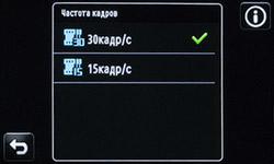 Выбор частоты кадров для съемки видео на Samsung MV800