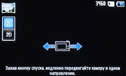 Съемка 3D-кадров с помощью Samsung MV800. Рис. 2