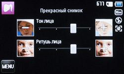 Настройка тон и ретуши лица на Samsung MV800
