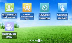 Четвертый экран меню Samsung MV800