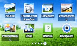 Пятый экран меню Samsung MV800