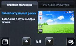 Описание функции на Samsung MV800