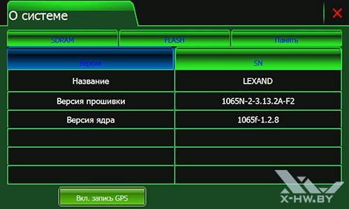 Характеристики Lexand SR-5550 HD. Рис. 1