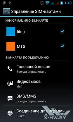 Настройка работы с двумя SIM-картами на Highscreen Alpha GT. Рис. 2
