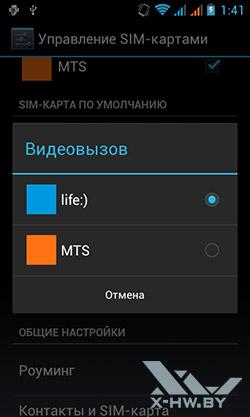 Настройка работы с двумя SIM-картами на Highscreen Alpha GT. Рис. 3