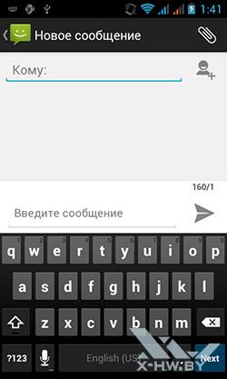 Новое SMS-сообщение на Highscreen Alpha GT. Рис. 1
