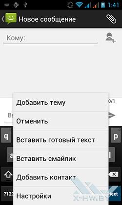 Новое SMS-сообщение на Highscreen Alpha GT. Рис. 2