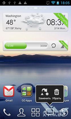 Панель быстрого доступа на Highscreen Alpha GT. Рис. 2