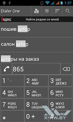 Приложение для совершения звонков на Highscreen Alpha GT. Рис. 3