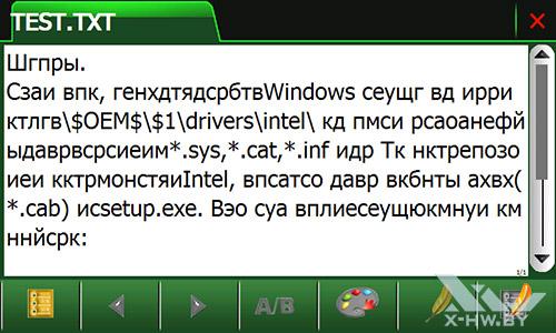 Просмотр текстового файла на Lexand STR-7100 HDR