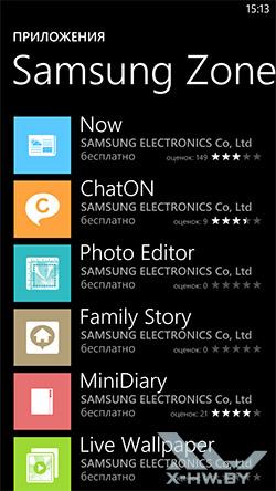 Приложения Samsung Zone на Samsung ATIV S