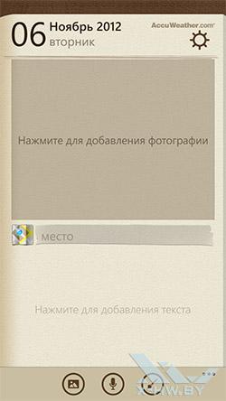 Дневник на Samsung ATIV S. Рис. 2