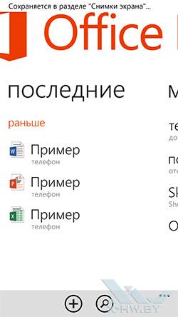 Microsoft Office на Samsung ATIV S. Рис. 1