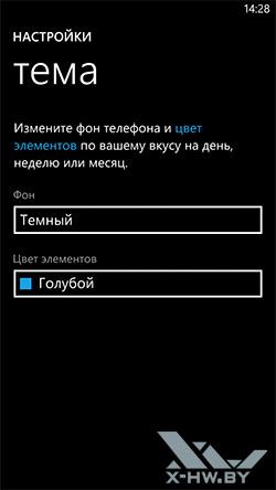 Настройка тем на Samsung ATIV S