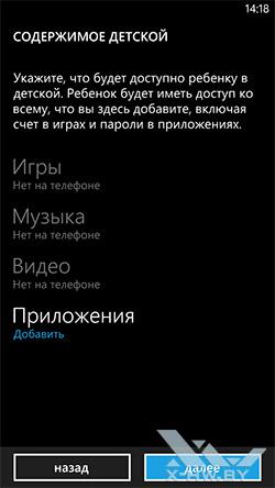 Десткая на Samsung ATIV S. Рис. 1