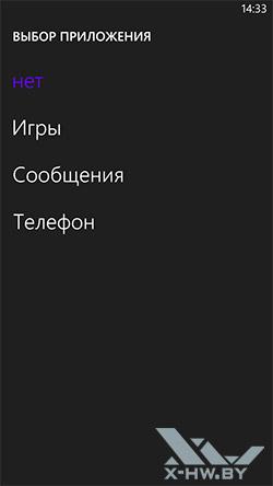 Выбор приложений для экрана блокировки Samsung ATIV S