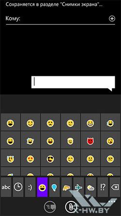 Смайлики для SMS-сообщений на Samsung ATIV S. Рис. 2