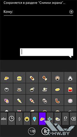 Смайлики для SMS-сообщений на Samsung ATIV S. Рис. 4