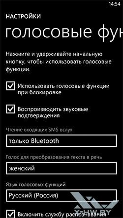 Настройка голосовых функций Samsung ATIV S. Рис. 1