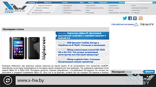 Браузер на Samsung ATIV S. Рис. 1