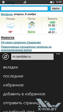 Параметры браузера на Samsung ATIV S. Рис. 1