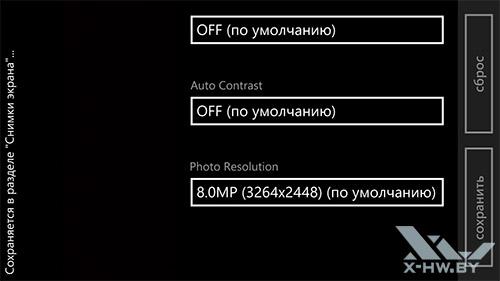 Настройки фотокамеры Samsung ATIV S