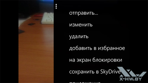 Параметры отправки фото на Samsung ATIV S