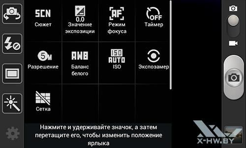 Настройка интерфейса камеры Samsung Galaxy S Duos