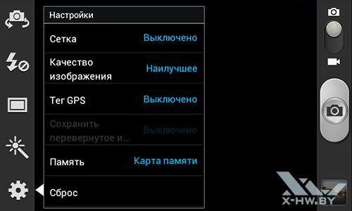 Настройки камеры Samsung Galaxy S Duos. Рис. 2