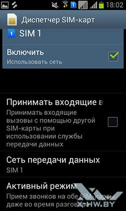 Параметры SIM-карт на Samsung Galaxy S Duos. Рис. 2