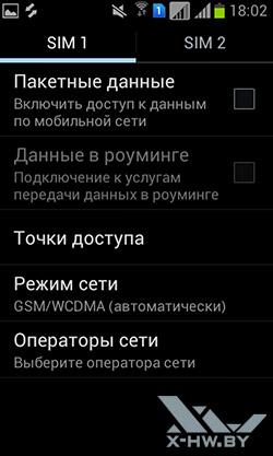 Параметры SIM-карт на Samsung Galaxy S Duos. Рис. 3