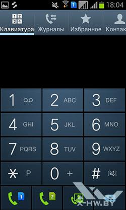 Приложение для совершения звонков на Samsung Galaxy S Duos. Рис. 2