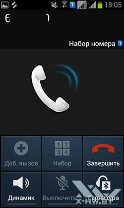 Приложение для совершения звонков на Samsung Galaxy S Duos. Рис. 3