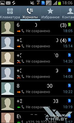 Приложение для совершения звонков на Samsung Galaxy S Duos. Рис. 4
