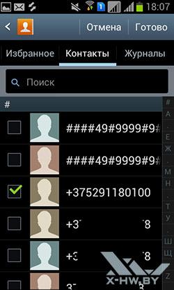 Как поставить на контакт телефона samsung