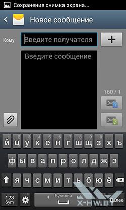 Приложение для отправки сообщений на Samsung Galaxy S Duos. Рис. 1